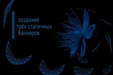 Создам три баннера на html  коде 12 - kwork.ru