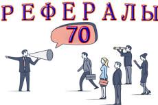 110 живых рефералов на ваш проект, сайт, приложение 3 - kwork.ru
