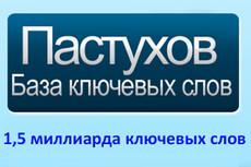 Подбор запросов в keycollector 17 - kwork.ru