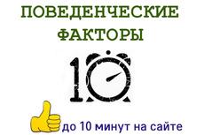 Усиление внешних ссылок. 5 000 переходов и поведенческие факторы 18 - kwork.ru