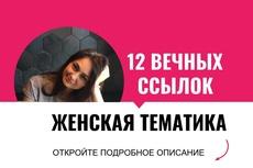 """20 """"жирных"""" вечных ссылок, средний Тиц > 3300, качественные доноры 23 - kwork.ru"""
