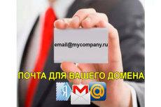 Регистрация домена 26 - kwork.ru