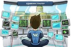 Администратор группы ВКонтакте 22 - kwork.ru