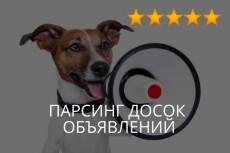 Парсинг. Сбор информации 30 - kwork.ru