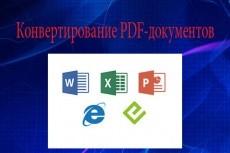 Конвертирование любого формата Word 5 - kwork.ru