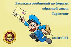 Рассылка по формам обратной связи 8 - kwork.ru