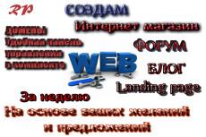 Адаптивный сайт с нуля 47 - kwork.ru