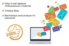 Соберу свежую базу компаний - Email, тел., сайт 7 - kwork.ru