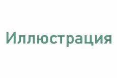 Иллюстрации, растр и вектор 42 - kwork.ru