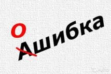 подготовлю уникальные описания к товарам в вашем интернет-магазине 6 - kwork.ru
