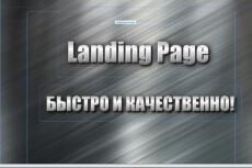 Страница захвата, подписная страница 10 - kwork.ru