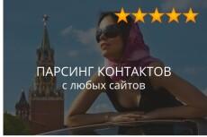База email контактов женщин Москвы, база девушек 27 - kwork.ru
