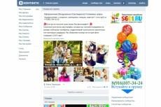 Наполнение группы вконтакте 100 постов 4 - kwork.ru
