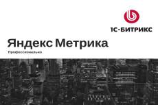 Настройка 3 целей в Метрике и Analytics или в Tag Manager GTM 8 - kwork.ru