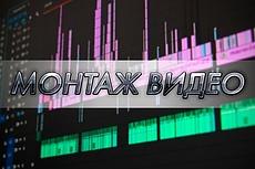 Сделаю монтаж и обработку видео 24 - kwork.ru