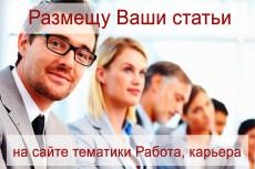 Размещу статью на ресурсах с хорошим поведенчиским фактором навсегда 21 - kwork.ru