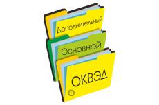 Подбор кодов ОКВЭД для ведения деятельности 6 - kwork.ru