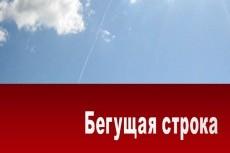 Танцующие буквы 3 - kwork.ru