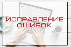 Подправлю html/css 19 - kwork.ru