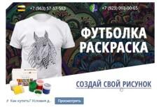Нарисую большой баннер для группы Вконтакте 4 - kwork.ru