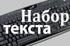 Переведу аудио/видео в текст (Транскрибация).Бостро и Качественно 5 - kwork.ru