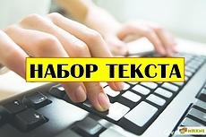 Редактирование и корректировка текста 14 - kwork.ru