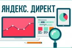 Парсинг yandex(яндекс) (сбор любой информации) 6 - kwork.ru