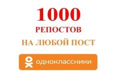 1000 классов на фото или посты Одноклассники 5 - kwork.ru