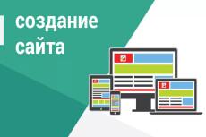 Адаптивный сайт на Bootstrap 6 - kwork.ru