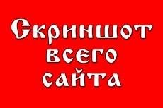 Установка Яндекс.Метрики и других счетчиков 5 - kwork.ru