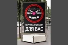 Макеты наружной рекламы 9 - kwork.ru