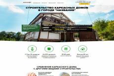 Продам сайт про Строительство домов 8 - kwork.ru