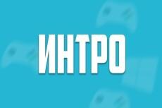 Создам качественное 2d, 3d интро 8 - kwork.ru
