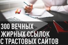 20 жирных ссылок с трастовых сайтов с ИКС более 1000 у каждого 8 - kwork.ru