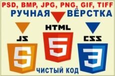Размещу навсегда Вашу страницу, лендинг на своём сайте 4 - kwork.ru