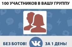 Наполняю постами группы ВК 4 - kwork.ru
