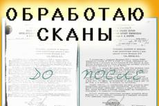 Обработаю изображение 11 - kwork.ru