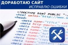 Доработка сайтов, PHP/JS скриптов. Установка CMS. Перенос сайта 7 - kwork.ru