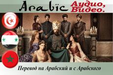 Изучение арабского языка. Носитель 4 - kwork.ru