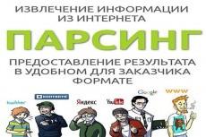 База поставщиков 20 - kwork.ru