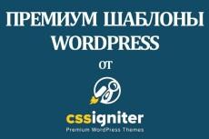 Скопирую любой шаблон с TemplateMonster 17 - kwork.ru