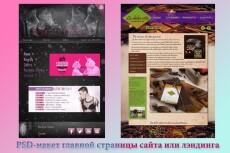 Сделаю классные шапку и подвал - header  and footer - для вашего сайта 5 - kwork.ru