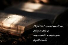 Написание статей по психологии 15 - kwork.ru