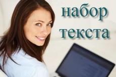Наберу  ваш текст 23 - kwork.ru