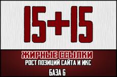 10 медицинских ссылок+10 жирных ссылок бесплатно 24 - kwork.ru
