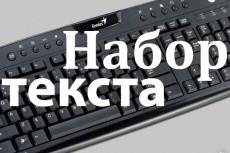Наберу текст скан, картинка и т.п 23 - kwork.ru