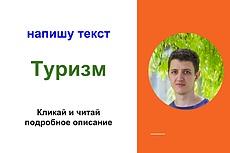 Напишу качественный текст, связанный с туризмом 6 - kwork.ru