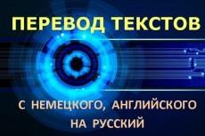 Переведу текст с немецкого на русский. Перевод будет красивый и естественный 5 - kwork.ru