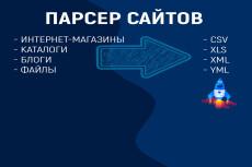 База Товары для садоводов по Москве и области 30 - kwork.ru