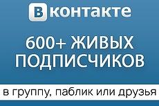 Добавлю 1000 подписчиков Вк в вашу группу или паблик Вконтакте 5 - kwork.ru